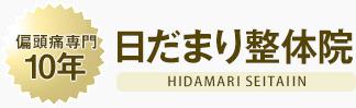 偏頭痛専門10年 日だまり整体院 HIDAMARI SEITAIIN