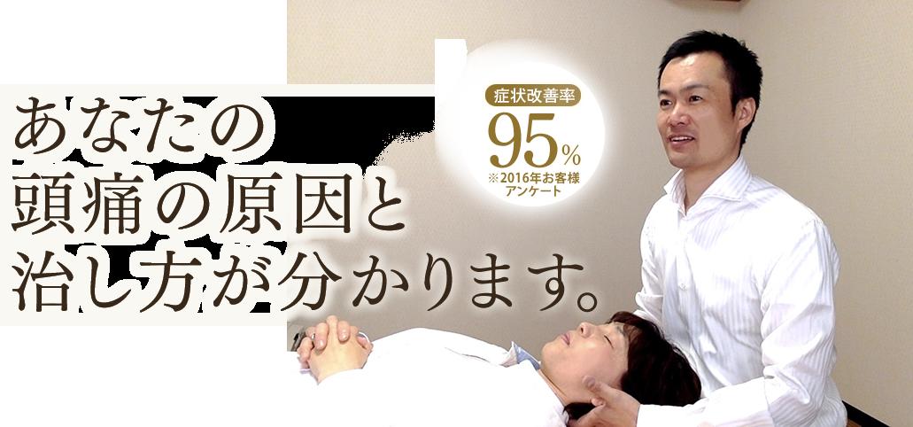 あなたの頭痛の原因と治し方が分かります。もう薬を飲まなくても良いんです!症状改善率95% ※2016年お客様アンケート