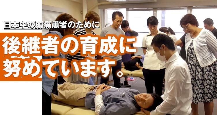 日本中の頭痛患者のために 後継者の育成に努めています。
