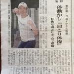 日だまり先生が新聞に掲載されました
