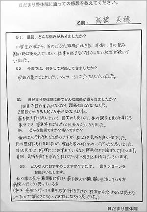 高橋美穂さまからのメッセージ