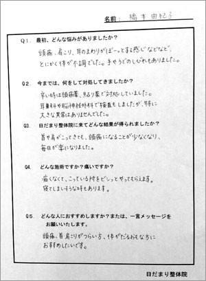橋本由紀子さまからのメッセージ